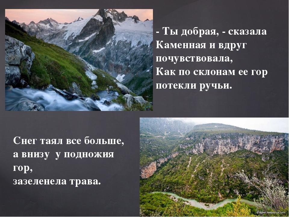 - Ты добрая, - сказала Каменная и вдруг почувствовала, Как по склонам ее гор...