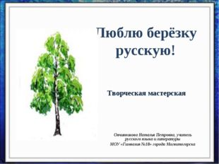 Люблю берёзку русскую! Овчинникова Наталья Петровна, учитель русского языка