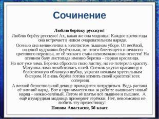 Сочинение Люблю берёзку русскую! Люблю берёзу русскую! Ах, какая же она модни