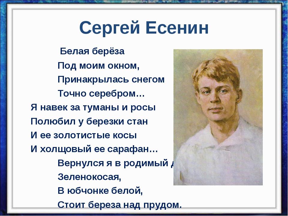 Сергей Есенин Белая берёза    Под моим окном,    Прин...