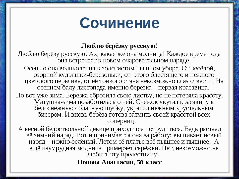 Сочинение Люблю берёзку русскую! Люблю берёзу русскую! Ах, какая же она модни...