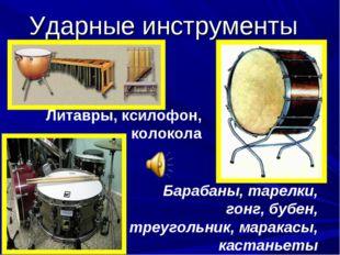 Ударные инструменты Литавры, ксилофон, колокола Барабаны, тарелки, гонг, бубе