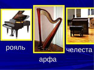 рояль арфа челеста