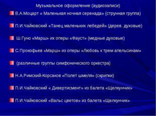 Музыкальное оформление (аудиозаписи) В.А.Моцарт « Маленькая ночная серенада»