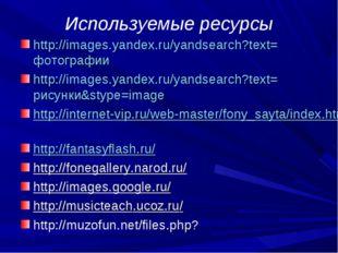 Используемые ресурсы http://images.yandex.ru/yandsearch?text=фотографии http: