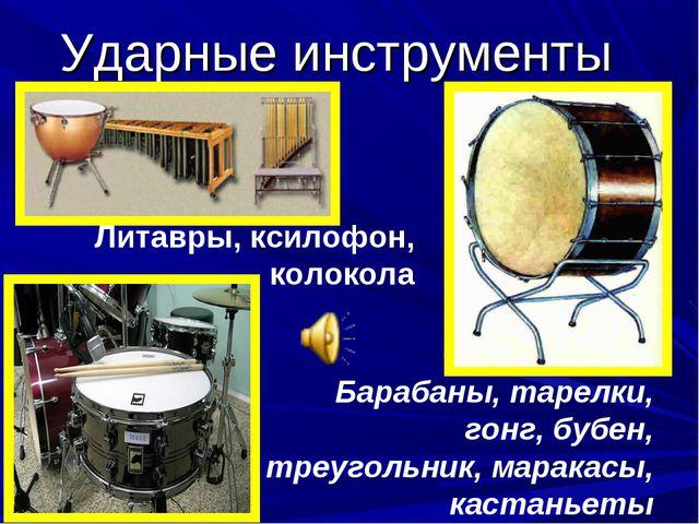 Ударные инструменты Литавры, ксилофон, колокола Барабаны, тарелки, гонг, бубе...