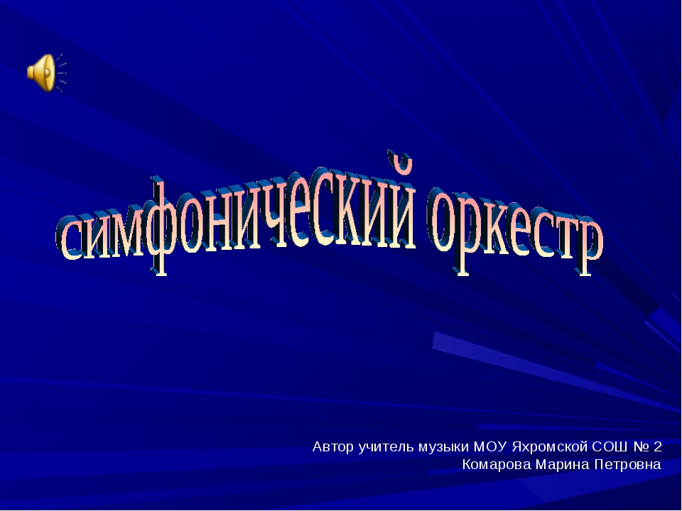 Автор учитель музыки МОУ Яхромской СОШ № 2 Комарова Марина Петровна