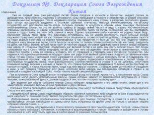Документ №3. Декларация Союза Возрождения Китая Извлечения  Уже не первый де
