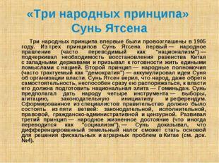 «Три народных принципа» Сунь Ятсена  Три народных принципа впервые были пров