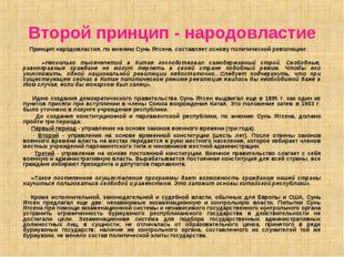 Второй принцип - народовластие  Принцип народовластия, по мнению Сунь Ятсена