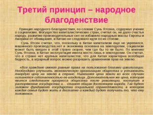 Третий принцип – народное благоденствие  Принцип народного благоденствия, по