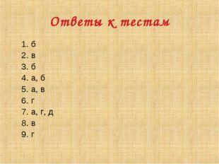 Ответы к тестам 1. б 2. в 3. б 4. а, б 5. а, в 6. г 7. а, г, д 8. в