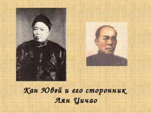 Кан Ювэй и его сторонник Лян Цичао