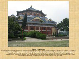 Музей Сунь Ятсена Он построен в память о великом революционере-демократе в со