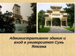 Административное здание и вход в университет Сунь Ятсена
