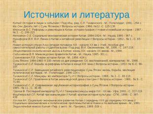 Источники и литература Китай: История в лицах и событиях / Под общ. ред. С.Л