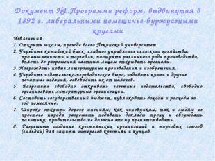 Документ №1.Программа реформ, выдвинутая в 1892 г. либеральными помещичье-бур
