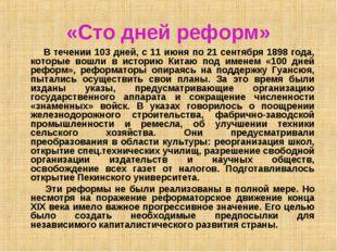«Сто дней реформ»  В течении 103 дней, с 11 июня по 21 сентября 1898 года, к