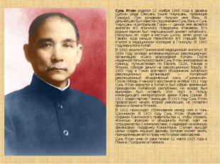 Сунь Ятсен родился 12 ноября 1866 года в деревне Цуйхэн уезда Сяншань (ныне
