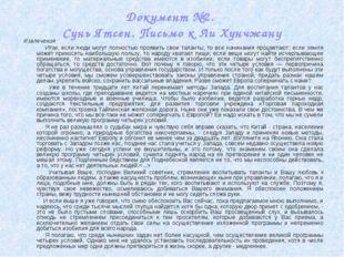 Документ №2. Сунь Ятсен. Письмо к Ли Хунчжану Извлечения  Итак, если люди мо