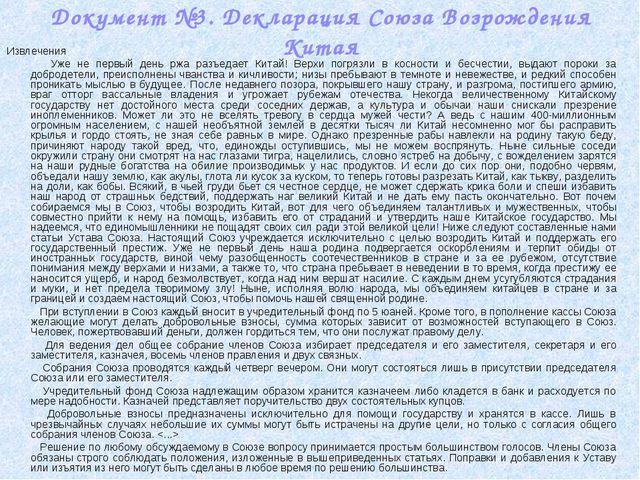 Документ №3. Декларация Союза Возрождения Китая Извлечения  Уже не первый де...