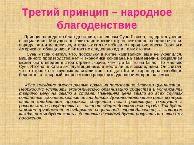 Третий принцип – народное благоденствие  Принцип народного благоденствия, по...