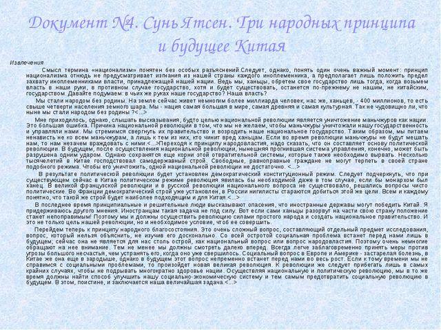 Документ №4. Сунь Ятсен. Три народных принципа и будущее Китая Извлечения  С...
