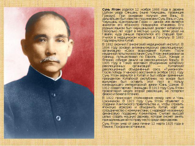 Сунь Ятсен родился 12 ноября 1866 года в деревне Цуйхэн уезда Сяншань (ныне...