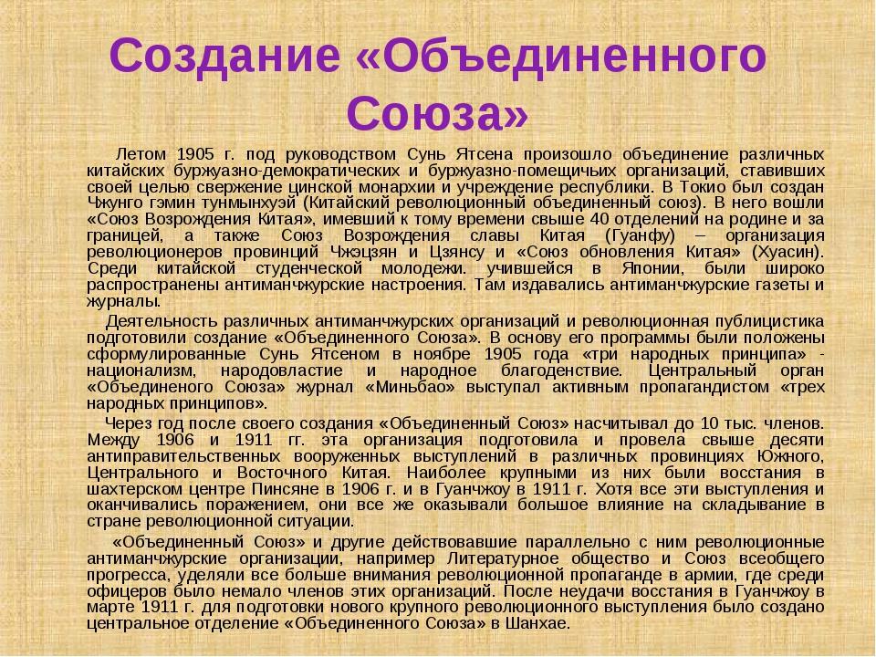 Создание «Объединенного Союза»  Летом 1905 г. под руководством Сунь Ятсена п...
