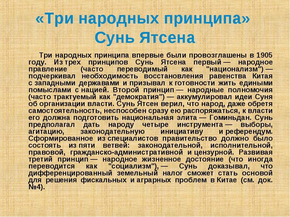 «Три народных принципа» Сунь Ятсена  Три народных принципа впервые были пров...