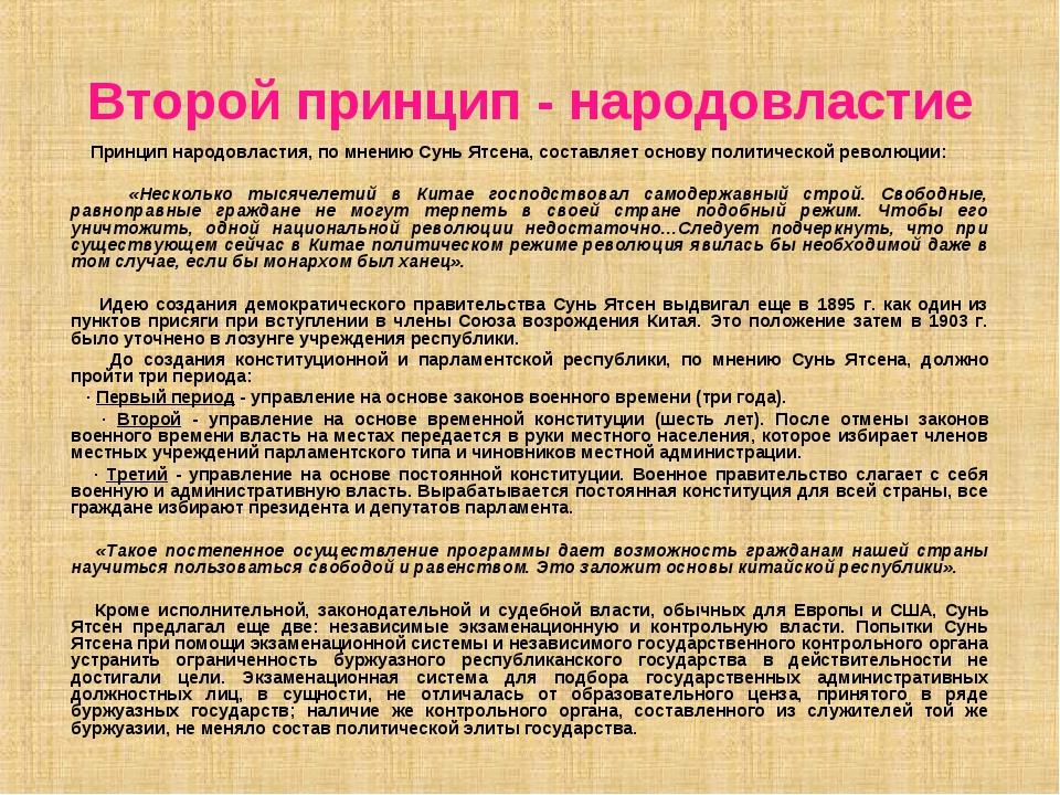 Второй принцип - народовластие  Принцип народовластия, по мнению Сунь Ятсена...