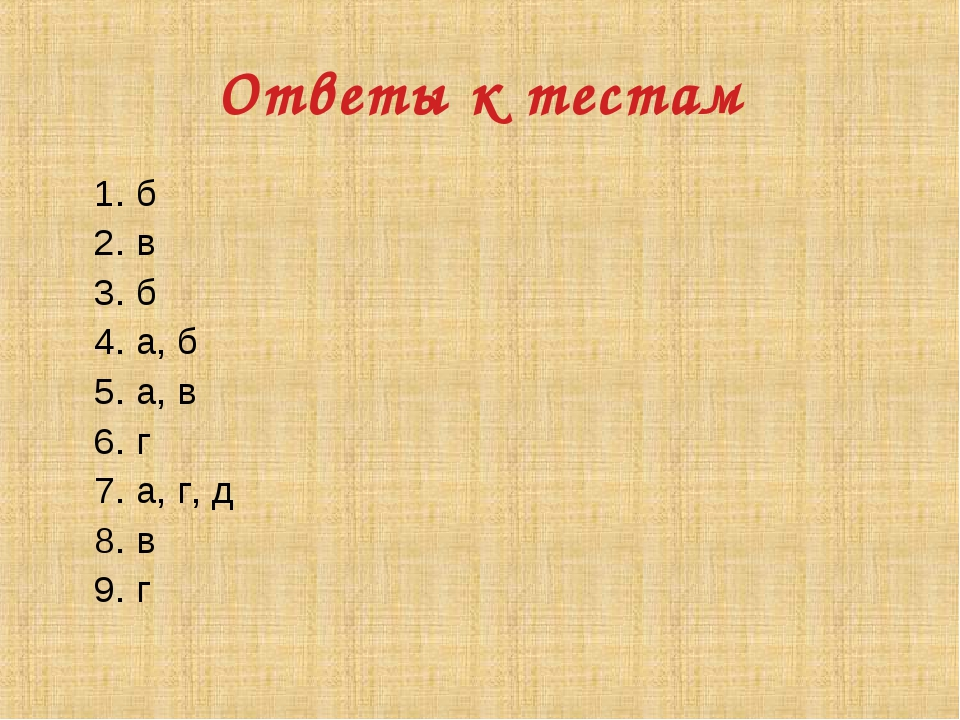 Ответы к тестам 1. б 2. в 3. б 4. а, б 5. а, в 6. г 7. а, г, д 8. в...