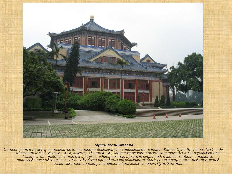 Музей Сунь Ятсена Он построен в память о великом революционере-демократе в со...