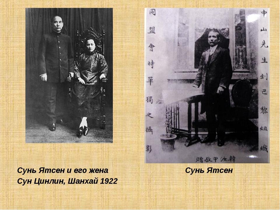 Сунь Ятсен и его жена Сунь Ятсен Сун Цинлин, Шанхай 1922