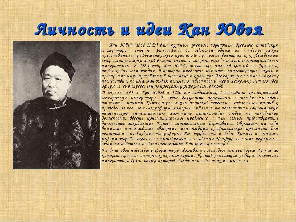 Личность и идеи Кан Ювэя Кан Ювэй (1858-1927) был крупным ученым, изучавшим д...