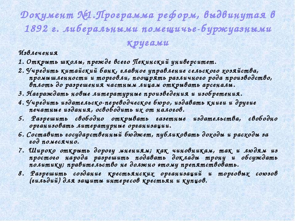 Документ №1.Программа реформ, выдвинутая в 1892 г. либеральными помещичье-бур...