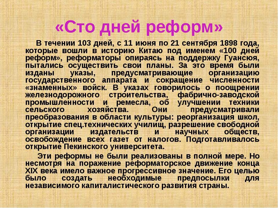 «Сто дней реформ»  В течении 103 дней, с 11 июня по 21 сентября 1898 года, к...