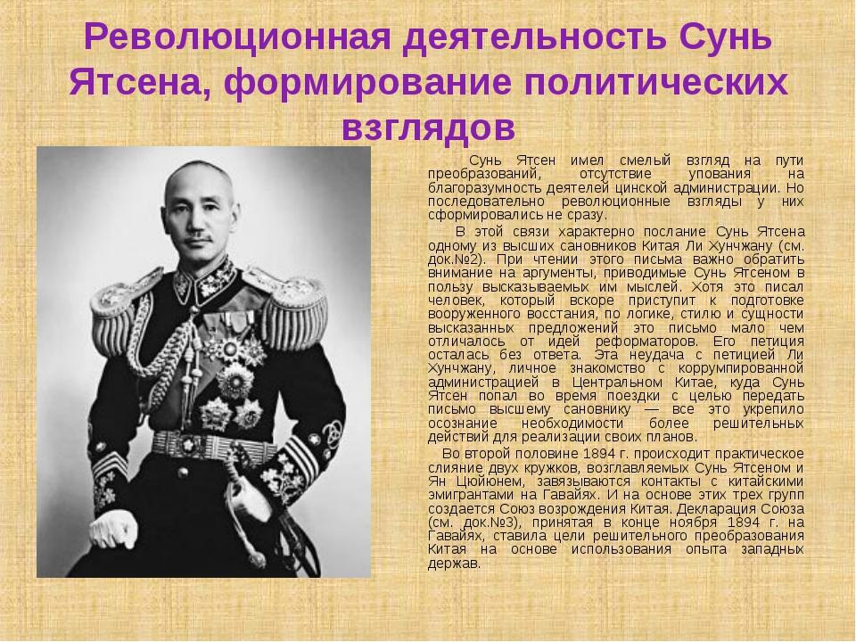 Революционная деятельность Сунь Ятсена, формирование политических взглядов...