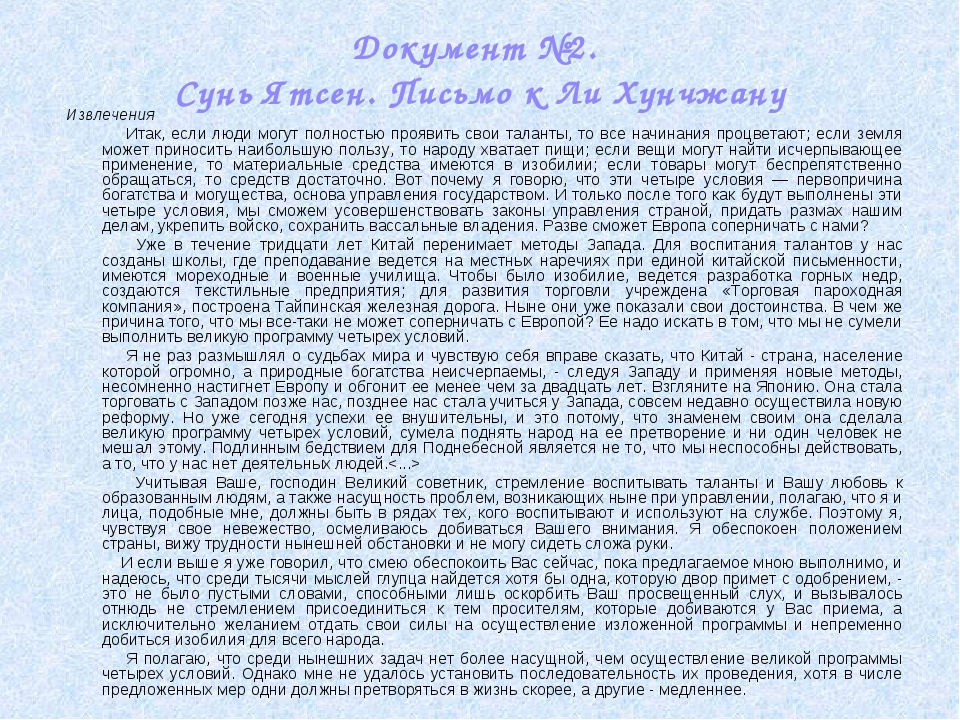 Документ №2. Сунь Ятсен. Письмо к Ли Хунчжану Извлечения  Итак, если люди мо...