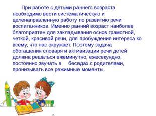 При работе с детьми раннего возраста необходимо вести систематическую и целе