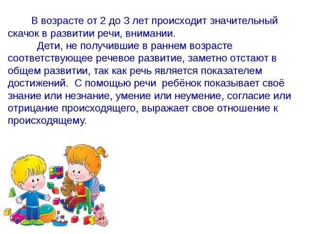 В возрасте от 2 до 3 лет происходит значительный скачок в развитии речи, вни...
