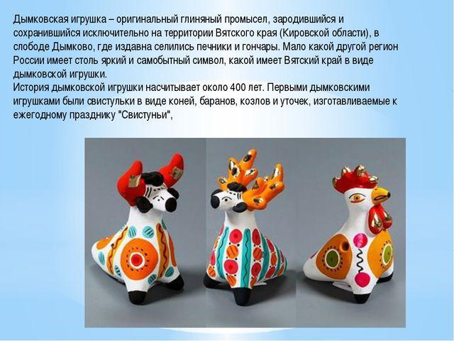 Дымковская игрушка – оригинальный глиняный промысел, зародившийся и сохранивш...