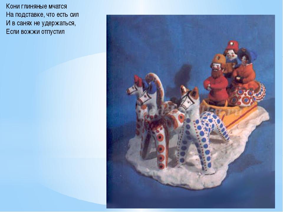 Кони глиняные мчатся На подставке, что есть сил И в санях не удержаться, Если...