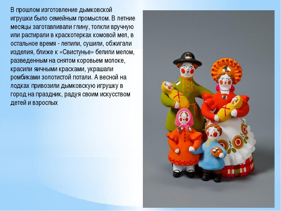 В прошлом изготовление дымковской игрушки было семейным промыслом. В летние м...