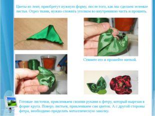 Цветы из лент, приобретут нужную форму, после того, как мы сделаем зеленые л