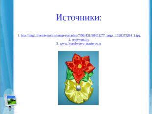 Источники: 1. http://img1.liveinternet.ru/images/attach/c/7/98/431/98431277_l