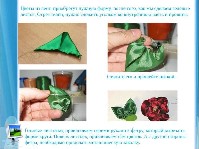 Цветы из лент, приобретут нужную форму, после того, как мы сделаем зеленые л...