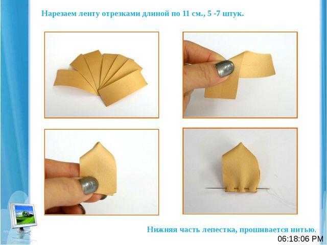 Нарезаем ленту отрезками длиной по 11 см., 5 -7 штук. Нижняя часть лепестка,...