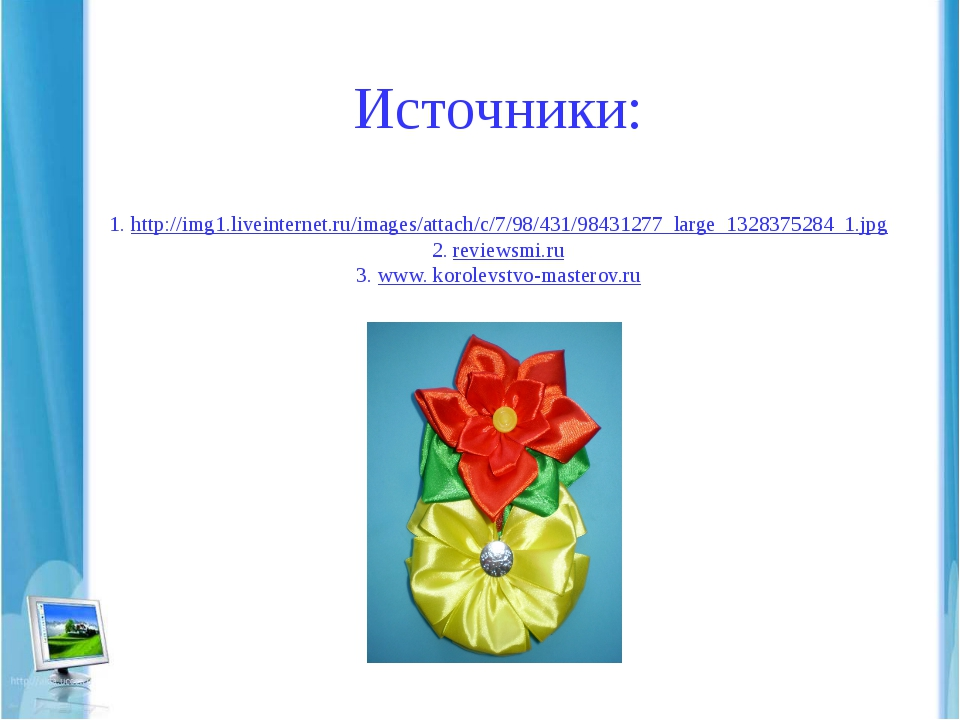 Источники: 1. http://img1.liveinternet.ru/images/attach/c/7/98/431/98431277_l...