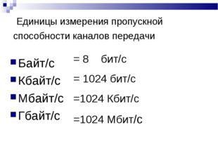 Единицы измерения пропускной способности каналов передачи Байт/с Кбайт/с Мба